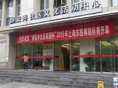 围棋比赛现场 2015年上海市围棋锦标赛现场图集