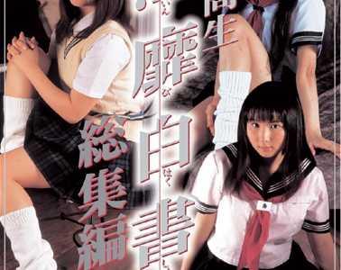 山�D朱里(山�Dあかり)番号idbd-016封面 女学生淫靡白皮书3
